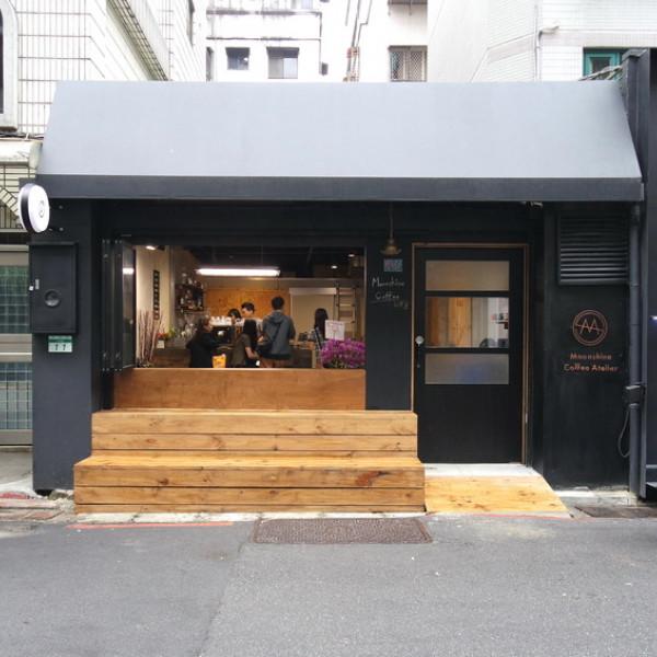 台北市 餐飲 咖啡館 Moonshine Coffee Atelier