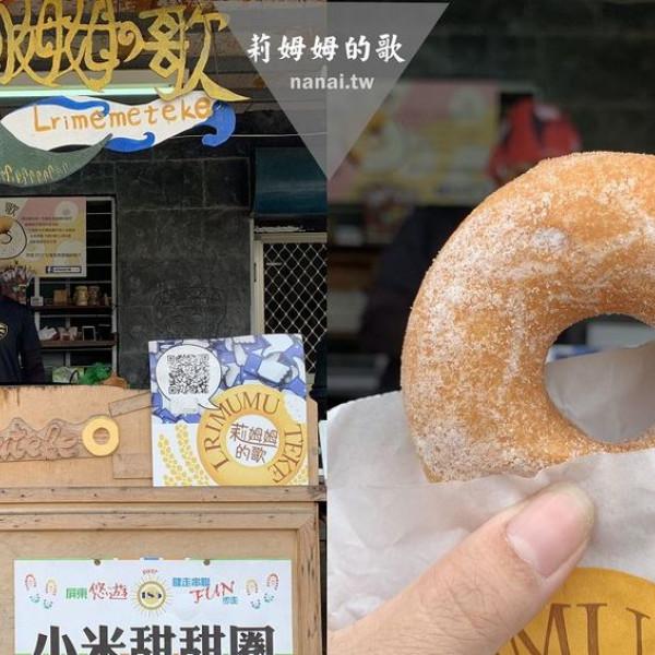 屏東縣 餐飲 飲料‧甜點 甜點 莉姆姆的歌-小米甜甜圈