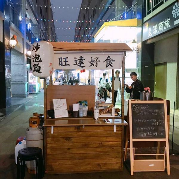 台中市 餐飲 中式料理 旺達好食