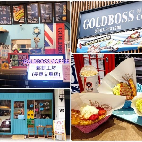 桃園市 餐飲 茶館 GoldBoss Coffee鬆餅工坊(長庚文興店)
