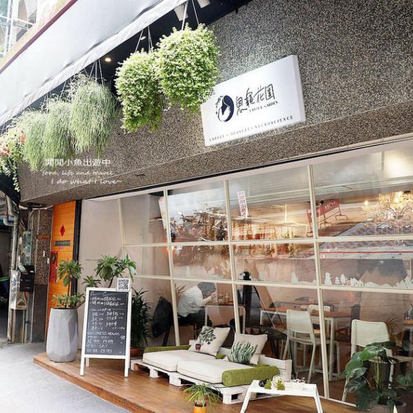 台北市 餐飲 咖啡館 恩寵花園