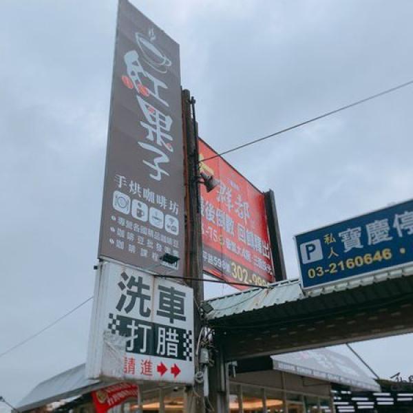 桃園市 餐飲 咖啡館 紅果子手烘咖啡坊寶慶2店
