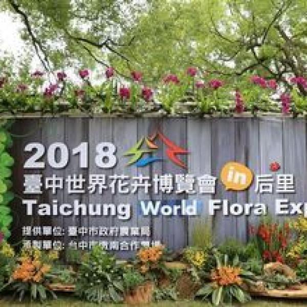 台中市 觀光 博物館‧藝文展覽 台中世界花卉博覽會