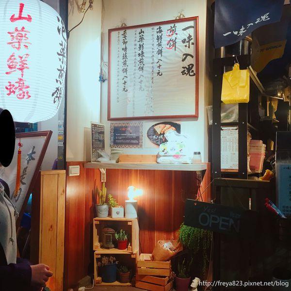 台北市 餐飲 夜市攤販小吃 一味入魂