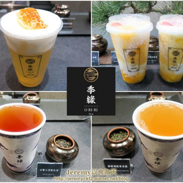 台北市 餐飲 飲料‧甜點 飲料‧手搖飲 季緣 O RI-RI TEA 南京店