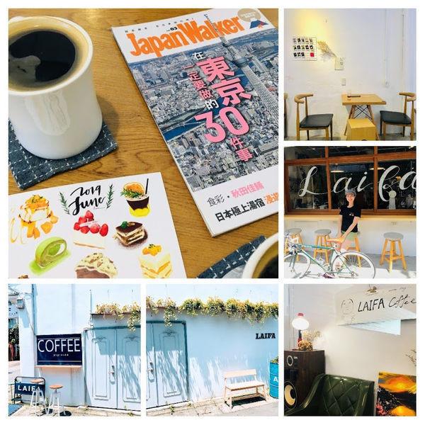 新北市 餐飲 茶館 來發咖啡所 LAIFA Coffee Store