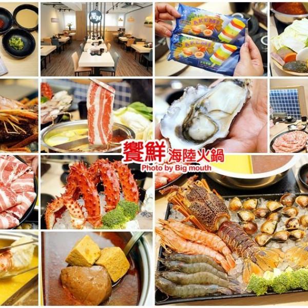新北市 餐飲 鍋物 其他 饗鮮海陸火鍋