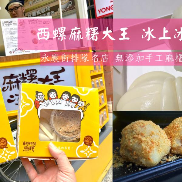 台北市 餐飲 飲料‧甜點 飲料‧手搖飲 西螺麻糬大王 冰上冰永康店