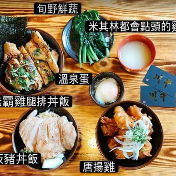 苗栗縣 餐飲 台式料理 川牛木石亭-頭份店