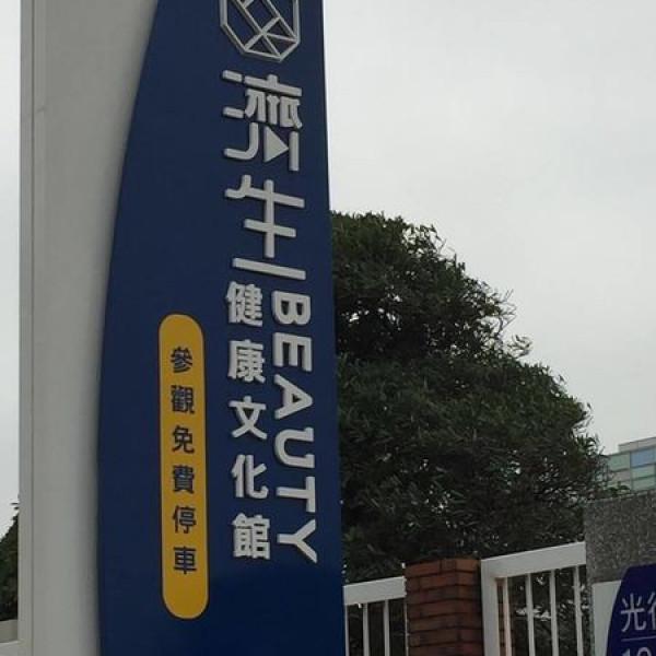 新竹縣 觀光 觀光工廠‧農牧場 濟生Beauty健康文化館