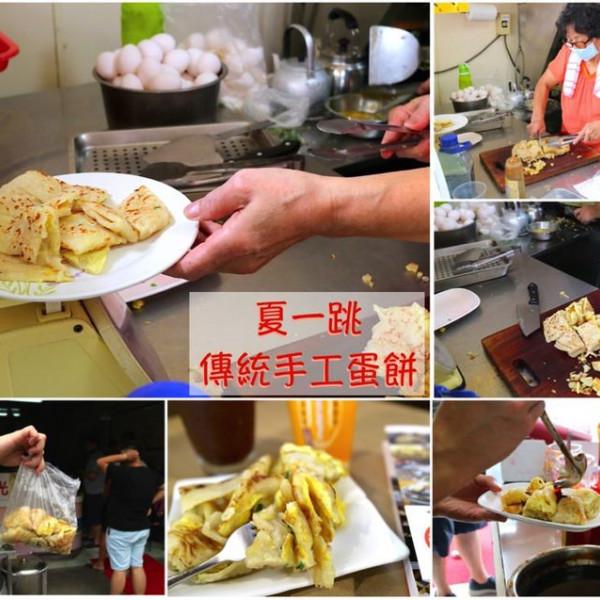 台南市 餐飲 中式料理 夏一跳蛋餅