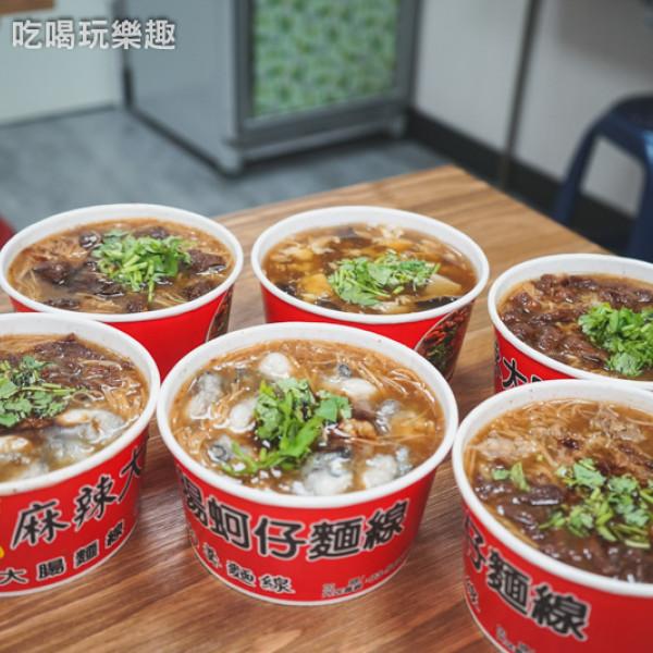 新竹市 餐飲 台式料理 張記麻辣大腸蚵仔麵線