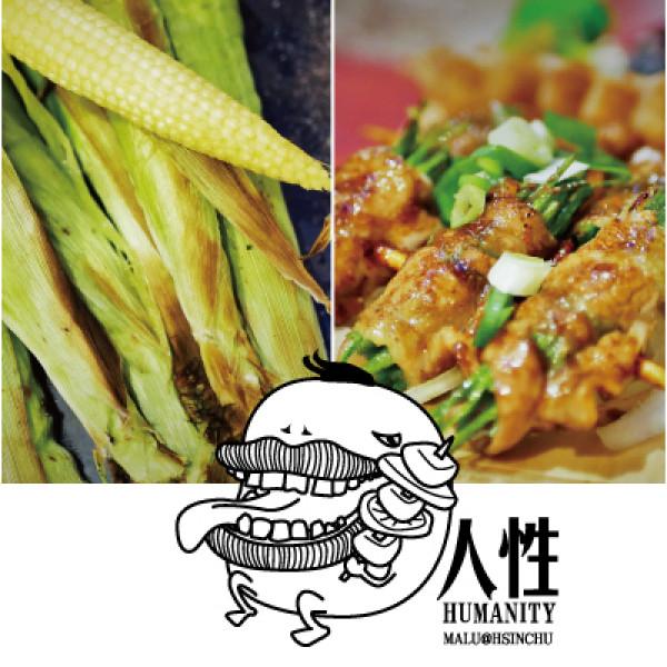 新竹市 餐飲 燒烤‧鐵板燒 燒肉燒烤 人性串燒humanity