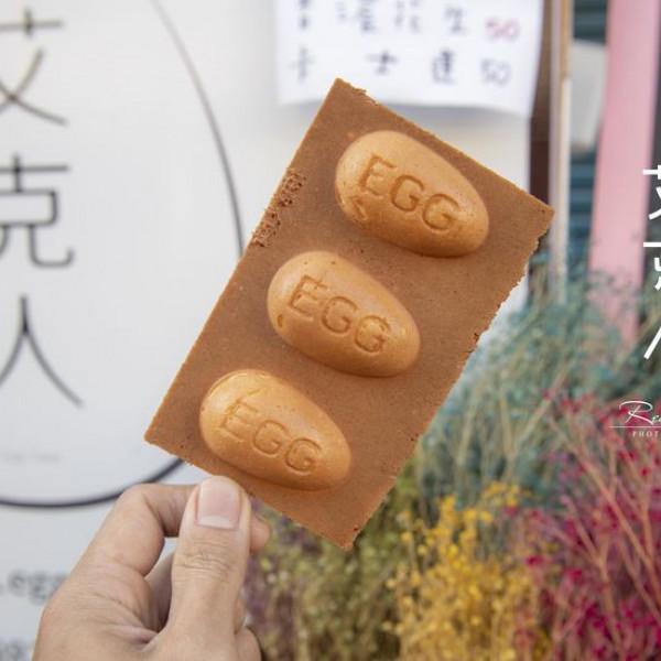 雲林縣 餐飲 飲料‧甜點 甜點 艾克人eggcake 虎尾店