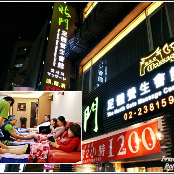 台北市 觀光 足底按摩 北門足體養生會館