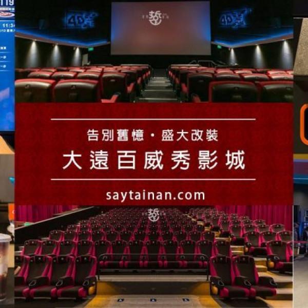 台南市 觀光 休閒娛樂場所 台南大遠百威秀影城