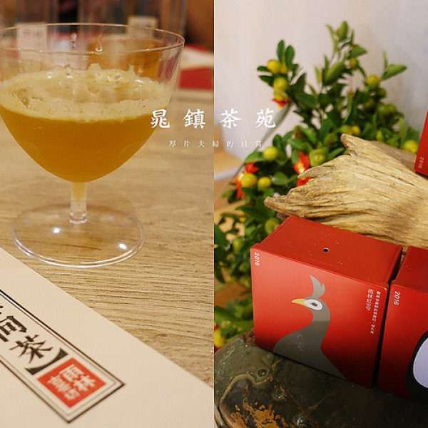 台北市 餐飲 茶館 晁鎮茶苑
