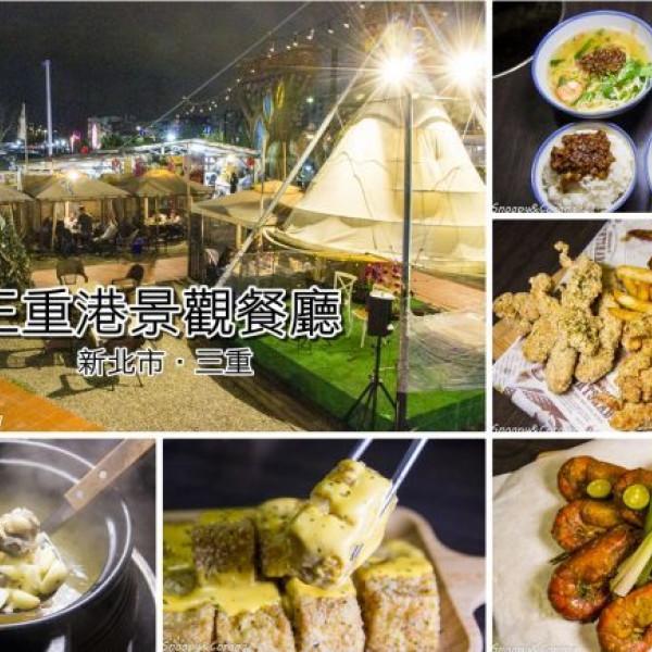 新北市 餐飲 多國料理 其他 三重港景觀餐廳