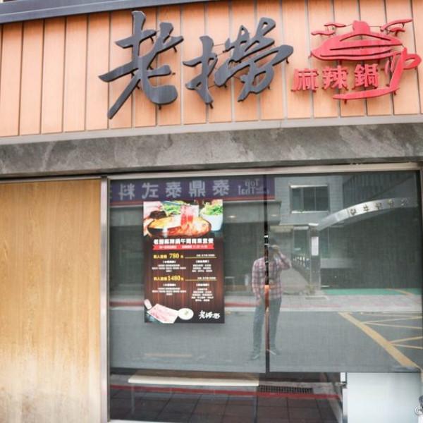台北市 餐飲 鍋物 火鍋 老撈麻辣鍋