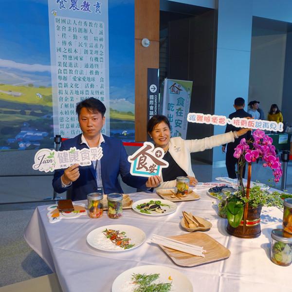 台北市 觀光 休閒娛樂場所 育秀基金會食農新文化愛家派對