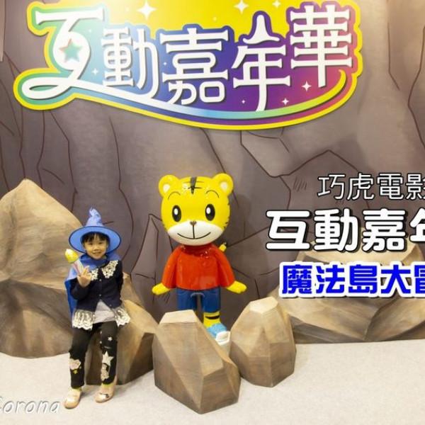 台北市 觀光 休閒娛樂場所 巧虎電影互動嘉年華魔法島大冒險