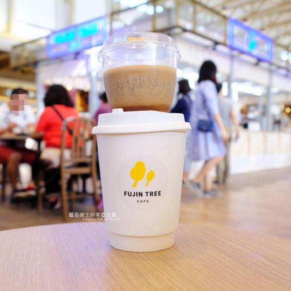 台中市 餐飲 咖啡館 富錦樹咖啡店Fujin Tree Cafe台中三井店