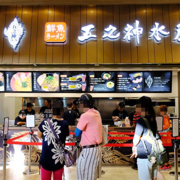台中市 餐飲 日式料理 五之神水產