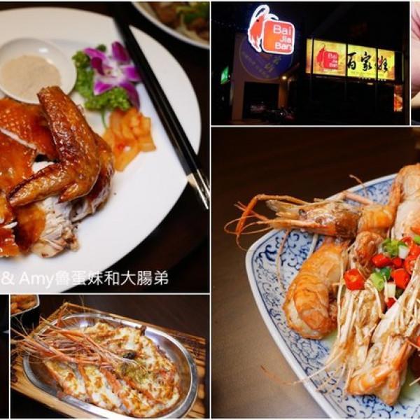 新竹縣 餐飲 台式料理 百家班活蝦-竹北光明店