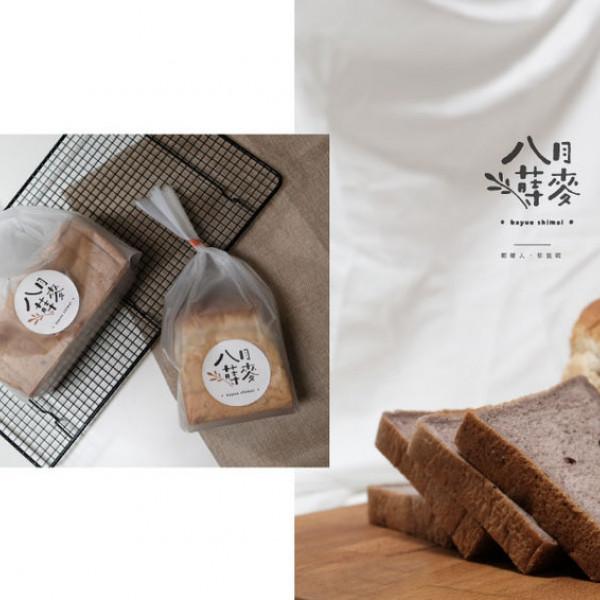新北市 餐飲 糕點麵包 八月蒔麥