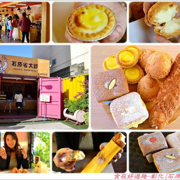 彰化縣 美食 餐廳 飲料、甜品 飲料、甜品其他 石原省太郎(彰化店)