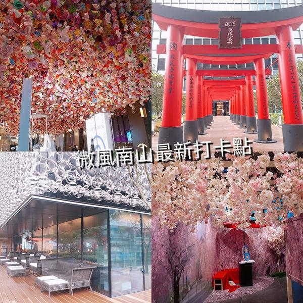 台北市 購物 百貨商場 微風南山