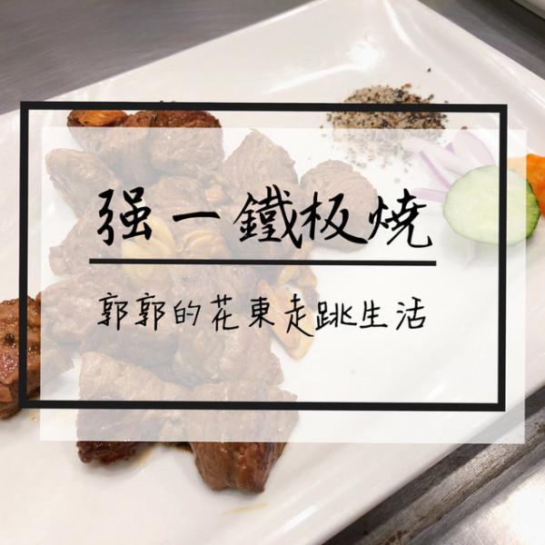 花蓮縣 餐飲 燒烤‧鐵板燒 鐵板燒 強一鐵板燒