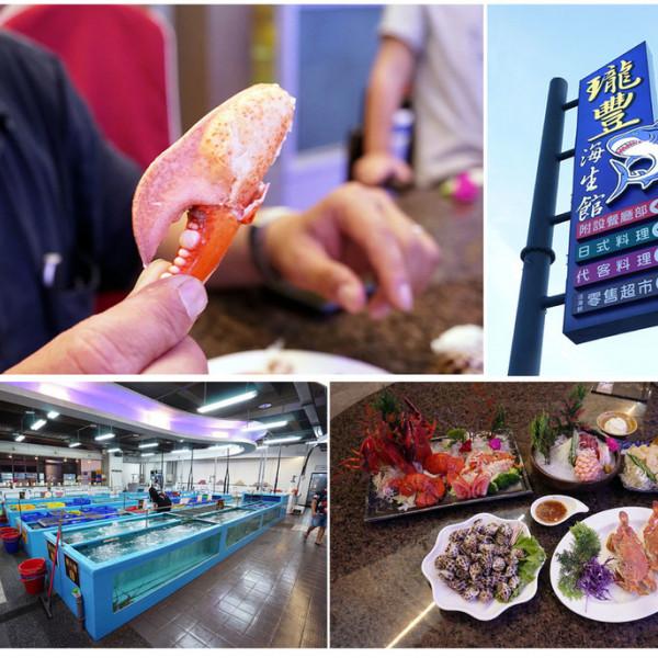 台南市 餐飲 中式料理 瓏豐水產(安平旗艦店)
