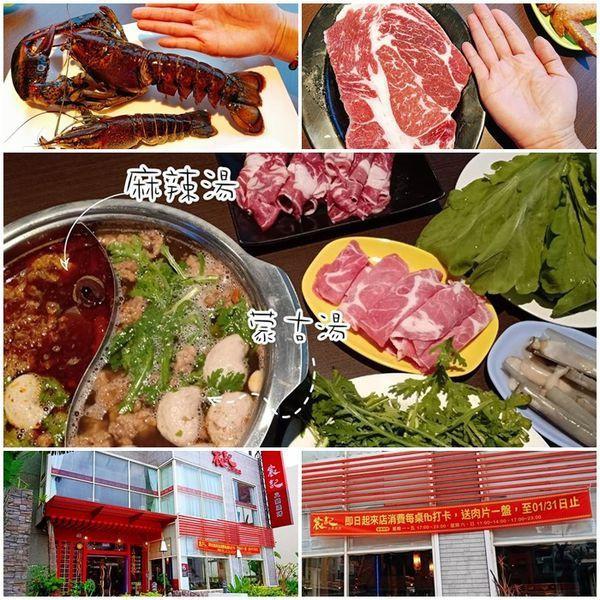 台東縣 美食 餐廳 火鍋 火烤兩吃 宸記火鍋燒烤