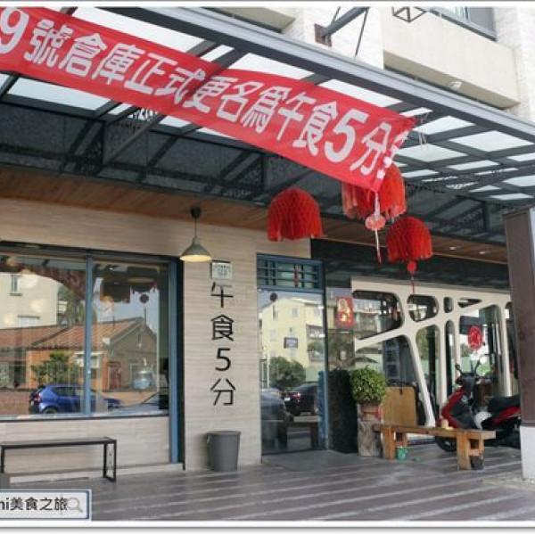 台南市 餐飲 牛排館 午食5分鐵板牛排麻豆店