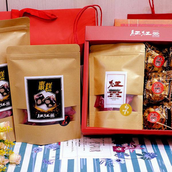 台中市 美食 餐廳 零食特產 零食特產 紅灶·棗糕