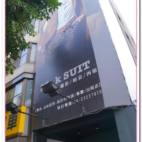 台中市 購物 特色商店 Mr.elk SUIT