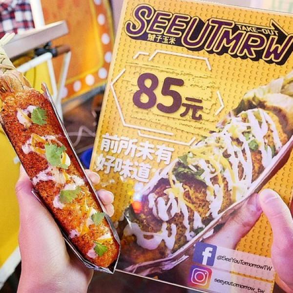 台中市 美食 餐廳 異國料理 墨西哥料理 辮子玉米 SEE YOU TOMORROW