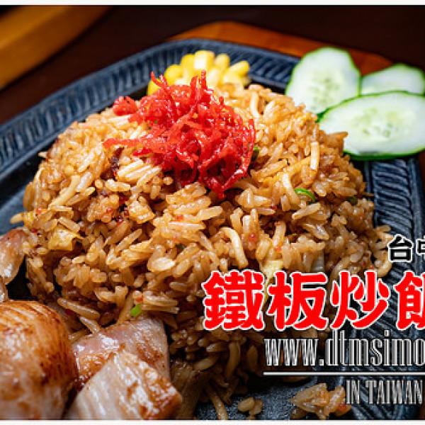 台中市 餐飲 中式料理 胖大爺骰子牛豬雞x鐵板炒飯麵 (公益爺)