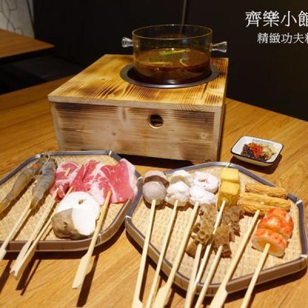 台北市 美食 餐廳 中式料理 江浙菜 齊樂小館精緻功夫料理