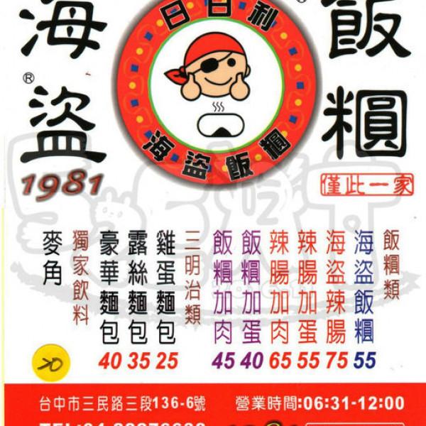 台中市 美食 餐廳 中式料理 小吃 日日利海盜飯糰