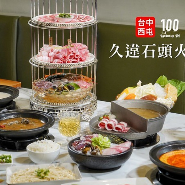 台中市 美食 餐廳 火鍋 沙茶、石頭火鍋 久違石頭火鍋