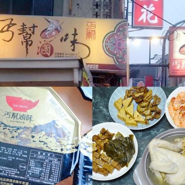 彰化縣 餐飲 台式料理 丐幫滷味-中華總舵