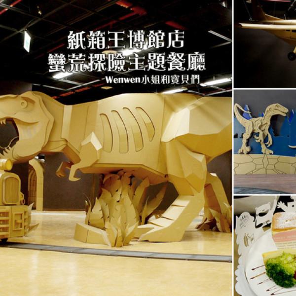 台中市 餐飲 多國料理 其他 紙箱王博館店