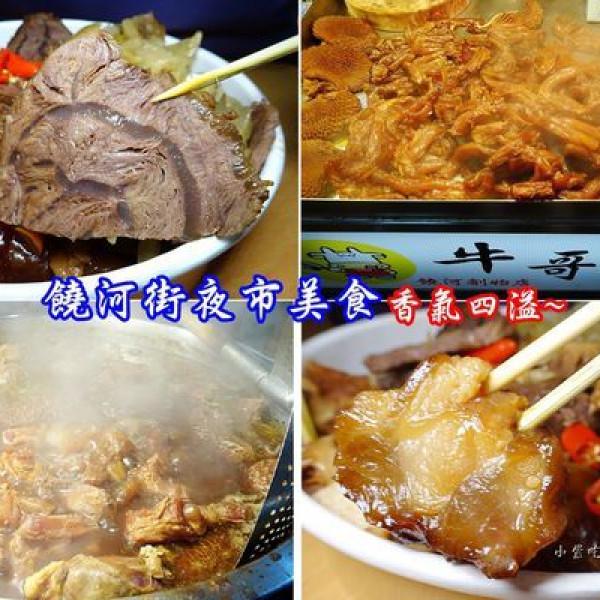 台北市 餐飲 夜市攤販小吃 牛哥滷味