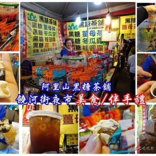 台北市 餐飲 飲料‧甜點 冰店 阿里山黑糖茶舖
