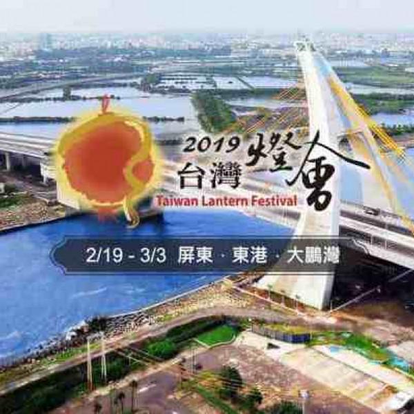 屏東縣 觀光 觀光景點 2019台灣燈會地點在屏東
