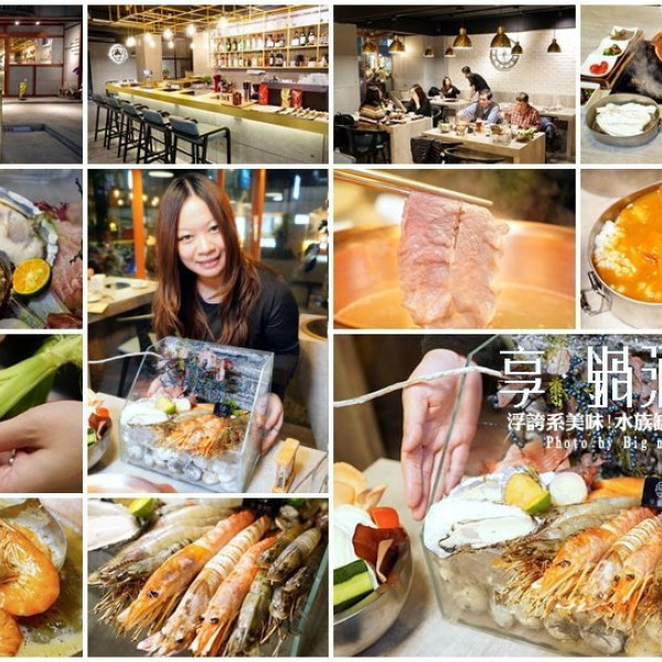 台北市 餐飲 鍋物 其他 享鍋酒館