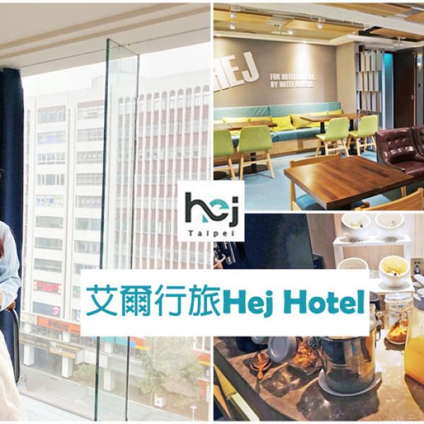 台北市 住宿 商務旅館 艾爾行旅Hej Taipei(新北歐輕旅 旅館678號)