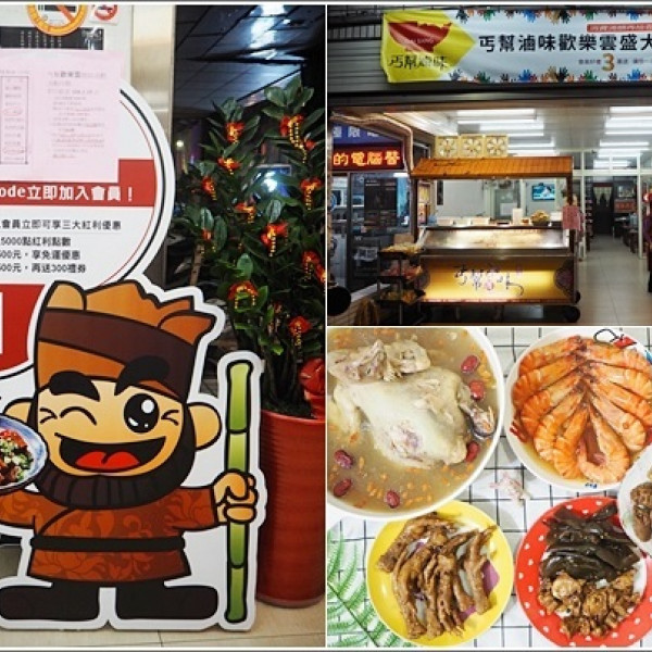 桃園市 餐飲 台式料理 丐幫滷味-民生分舵